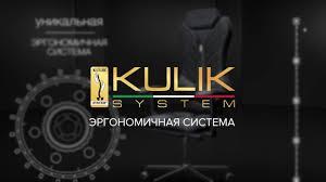 <b>Эргономичная</b> система <b>KULIK SYSTEM</b> - YouTube