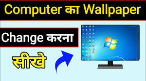 Computer ka wallpaper kaise change kare ...