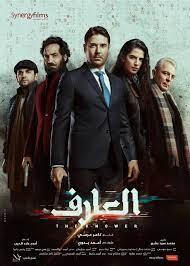 """فيلم """"العارف"""" يسجل إيرادات 5 ملايين جنيه فى 3 أيام عرض - اليوم السابع"""