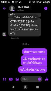 ดีแทค คุณส่ง OTP ตอนเที่ยงครึ่ง เพื่อมาเย้ยผมหรือ - Pantip