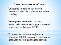 дипломная презентация по пенсионному фонду россии  страхования Не проработан правовой статус Пенсионного фонда в современных условиях 9