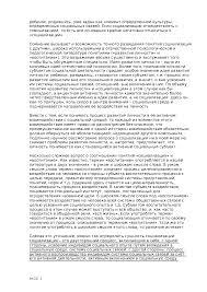 Социализация Основные этапы Теории социализации курсовая по  Это только предварительный просмотр
