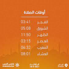 ArabiaWeather | طقس العرب - صباح الخير🙂 #أوقات_الصلاة في العاصمة الرياض  لليوم الثلاثاء 18-5-2021 لمتابعة حالة الطقس خلال وقت الصلاة عبر تطبيق  #طقس_العرب hyperurl.co/aw1