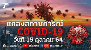 Live : ศบค.แถลงสถานการณ์ ไวรัสโควิด-19 (วันที่ 15 ต.ค. 64)