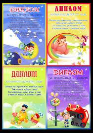 Дипломы и грамоты Скачать дипломы Скачать грамоту Бесплатно  Дипломы с пожеланиями и поздравлениями для детей
