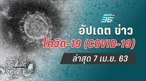 อัปเดตข่าวโควิด-19 (COVID-19) ล่าสุด 7 เม.ย. 63 : PPTVHD36