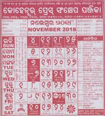 odia calendar november odia kohinoor november 2018 calendar panji pdf download