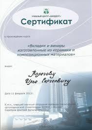 Стоматолог Ульяновск стоматология Ульяновск Дентал Сервис Сертификаты