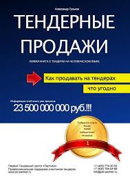 Александр <b>Гуськов</b>, Тендерные продажи. Первая книга о ...