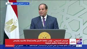 اليوم السابع - الرئيس عبد الفتاح السيسي يحضر الاحتفال بالمولد النبوي الشريف  ويكرم عددا من العلماء