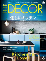 Elle Decor Japan June 2016 Japanese Interior Design Magazine Japan