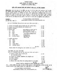 Teacher Syllabus Rajasthan 3rd Grade Teacher Exam Syllabus Current Gk