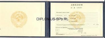 Образцы и цены Санкт Петербург Варианты дипломов техникумов ПТУ училищ