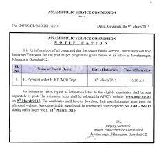 assam public service commission notification jr physicist under h fw b deptt