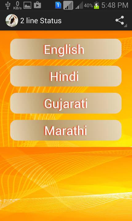 2 line status in gujarati