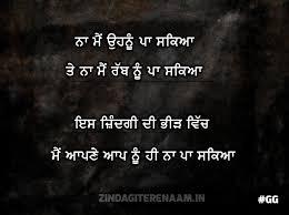 Life Punjabi Shayari Images Zindagi Shayari Life Shayari Awesome Sad Life Shayri