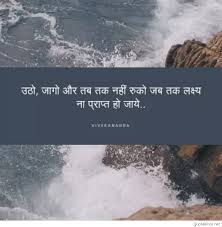 Motivational Quotes In Hindi For Students Love Brainy Quote