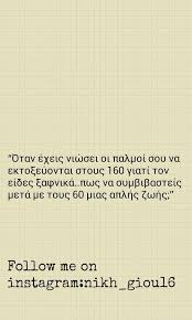 Greek Quotes Love Quotes And Life Λογια με νοημα Pinterest Enchanting Greek Quotes About Love