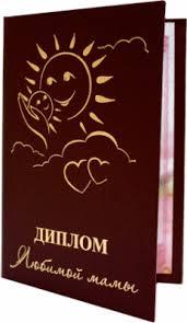 Купить шуточные дипломы в Киеве Прикольные дипломы на подарок в  Диплом Любимой мамы