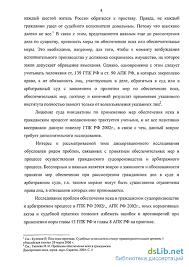 обеспечения иска в российском гражданском и арбитражном процессе Институт обеспечения иска в российском гражданском и арбитражном процессе