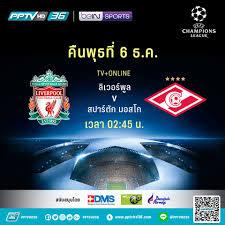 PPTV HD 36 - ถ่ายทอดสดฟุตบอล UCL !! ลิเวอร์พูล...