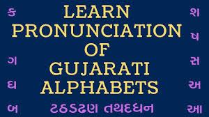 Gujarati Kakko Chart Learn Gujarati Alphabets Learn Gujarati Through English With Kaushik Lele