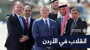 انقلاب في الأردن أم تمثيلية .. ما الحقيقة؟ - YouTube