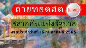 ถ่ายทอดสด สลากกินแบ่งรัฐบาล งวดประจำวันที่ 16 กุมภาพันธ์ 2563 - YouTube