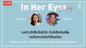 Voice TV - #InHerEyeFriday