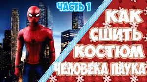 Как сделать/сшить <b>костюм</b> человека паука (Противостояние) #1 ...