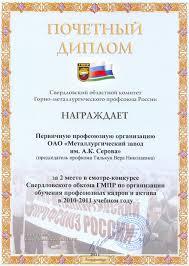 Диплом м jpg  социально экономическое развитие Серовкого городского округа Диплом