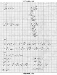 ГДЗ по математике для класса А С Чесноков контрольная работа  1 Выполните действие а 1 6 4 5
