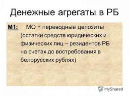 Денежная масса реферат an error occurred
