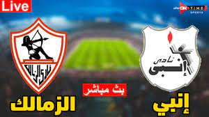 بث مباشر | مشاهدة الزمالك وإنبي بث مباشر في الدوري المصري بتاريخ 26-10-2021