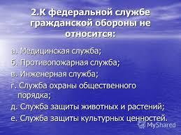Презентация на тему Контрольная работа по БЖД Контрольная работа  5 2