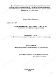 Диссертация на тему Спортивная мода на рубеже xx xxi веков  Диссертация и автореферат на тему Спортивная мода на рубеже xx xxi веков генезис