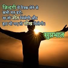 inspirational good morning suvichar in