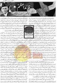 law and order essay in urdu