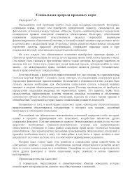Реферат на тему Социальная природа правовых норм docsity Банк  Скачать документ