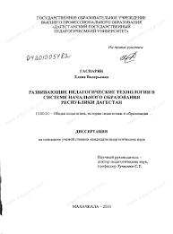 Диссертация на тему Развивающие педагогические технологии в  Диссертация и автореферат на тему Развивающие педагогические технологии в системе начального образования Республики Дагестан