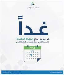 حساب المواطن: غدًا إيداع الدفعة الثانية لمستحقي الدعم   صحيفة المواطن  الإلكترونية