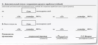 Дипломный отпуск тк рф ms dveri ru Трудовой договор оао ржд