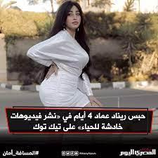 ريناد_عماد | حبس ريناد عماد 4 أيام في «نشر فيديوهات خادشة للحياء» على تيك  توك - تيك_توك