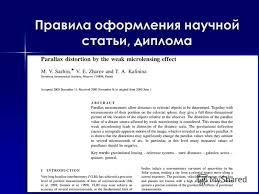 Презентация на тему Оформление и подача научной информации  9 Правила оформления научной статьи диплома