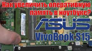 Как увеличить оперативную память в <b>ноутбуке ASUS VivoBook</b> ...
