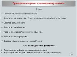 Безопасность личности общества и государства online presentation Уровни безопасности личности и общества 6 Безопасность государства 7 Система национальных интересов России Темы для подготовки рефератов