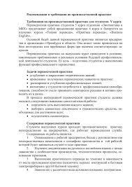 Задачи переводческой практики