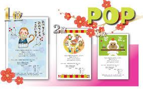 2016年 デザイン年賀状印刷おすすめランキング 印刷通販のプリント
