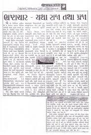 bhrashtachar essay in gujaratibhrashtachar essay in gujarati one day