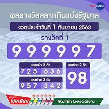 ผลรางวัลสลากกินแบ่งรัฐบาล งวดวันที่ 1 กันยายน 2563 - สำนักข่าวไทย อสมท